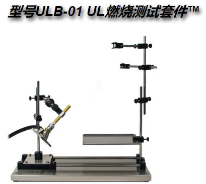 型号ULB-01 UL燃烧测试套件